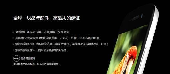 薇卡手机推出重量级旗舰机iFeel手机 搭载国际一线品牌精品配件