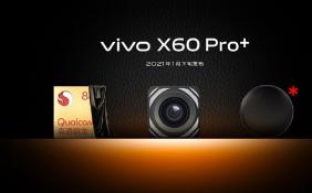 55W超级闪充! vivo X60系列将搭载高通骁龙888处理器