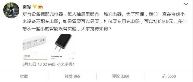 小米CEO雷军:不再标配充电器这个创意是我最先发起的