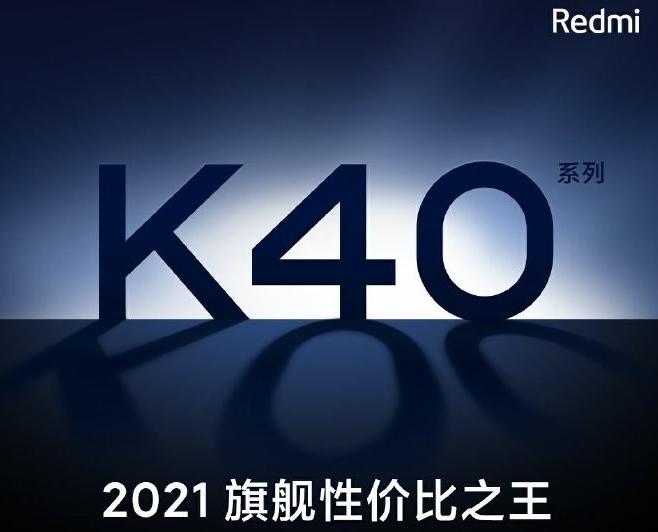 """卢伟冰:Redmi K40系列可能采用 """"最贵的直屏"""""""