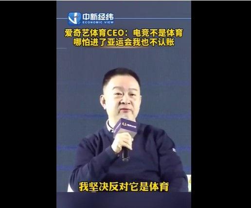 爱奇艺体育CEO喻凌霄:坚决反对电竞是体育