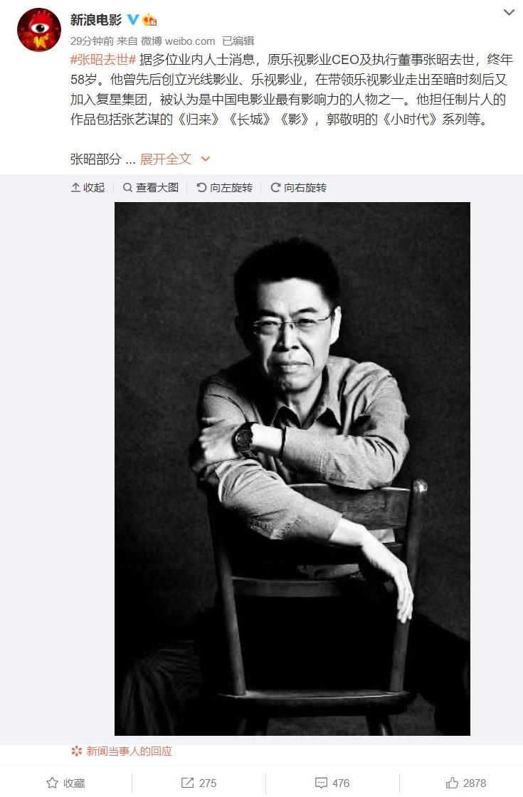 原乐视影业CEO张昭去世 张昭部分经历一览
