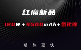内置4500mAh电池 努比亚红魔6将搭载全新升级的风冷散热系统