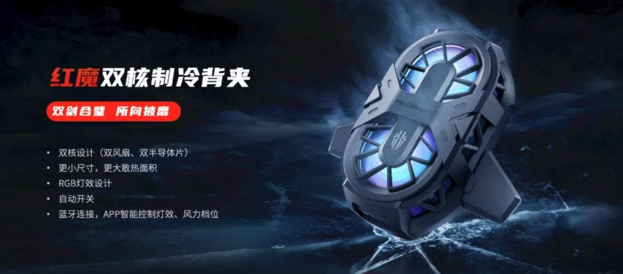 红魔将推出双核制冷背夹 支持App智能控制灯效和风力档位