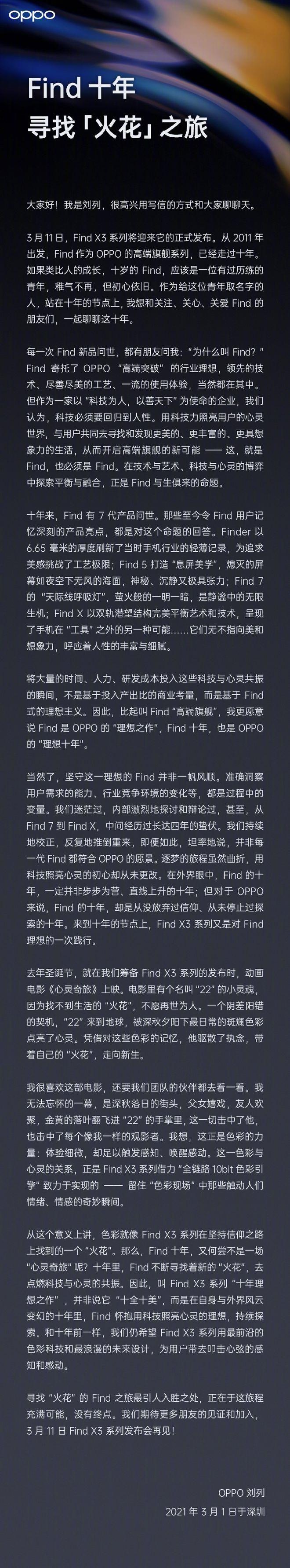 OPPO刘列:Find X3系列又是对Find理想的一次践行