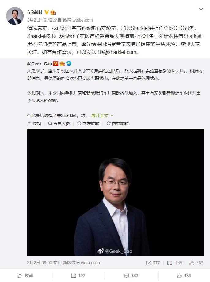 字节跳动吴德周离职加入Sharklet任全球CEO职务