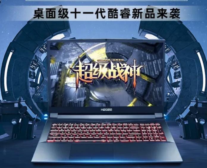 神舟游戏本即将上市 搭载英特尔11代酷睿桌面处理器