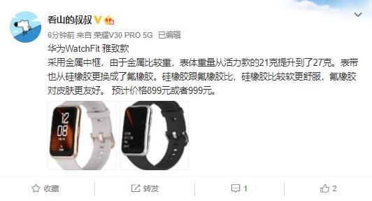 华为WatchFit雅致款曝光:采用金属中框设计 表带为氟橡胶材质