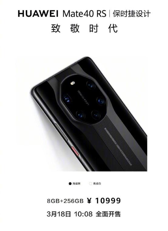 华为Mate40 RS保时捷设计版8+256GB发布