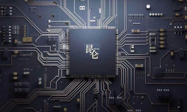 百度AI芯片部门昆仑完成新一轮融资 估值20亿美元