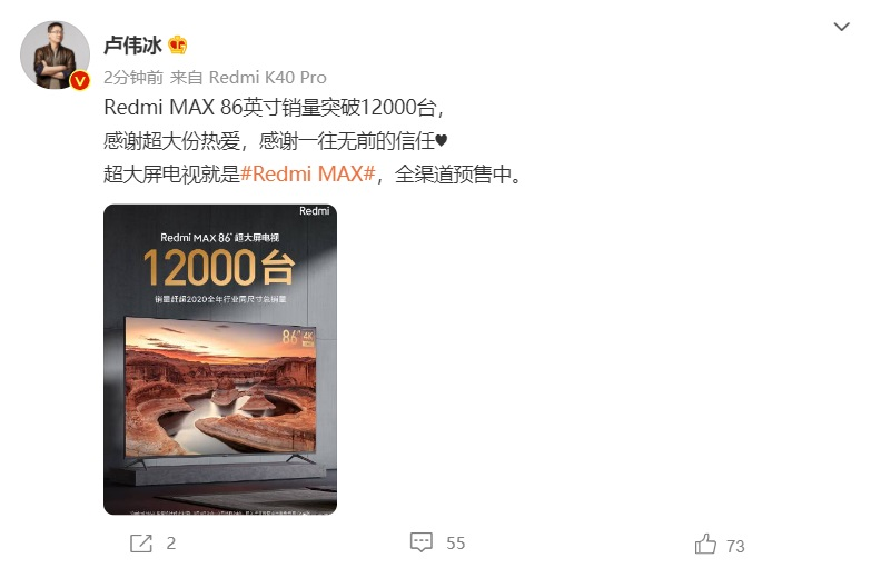 Redmi MAX 86英寸销量突破12000台 入梯率达到99.9%