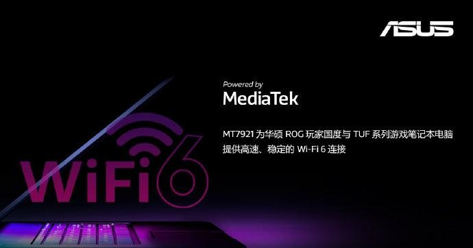 吞吐量性能更高 华硕新游戏本将搭载联发科MT7921 Wi-Fi 6芯片组
