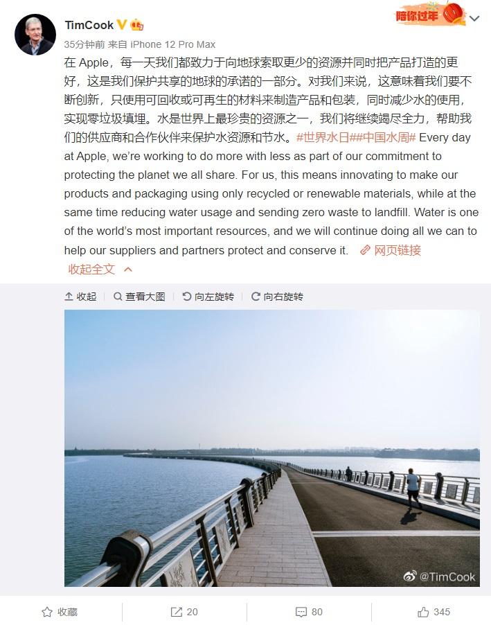 苹果CEO库克:我们要不断创新使用可回收材料制造产品和包装