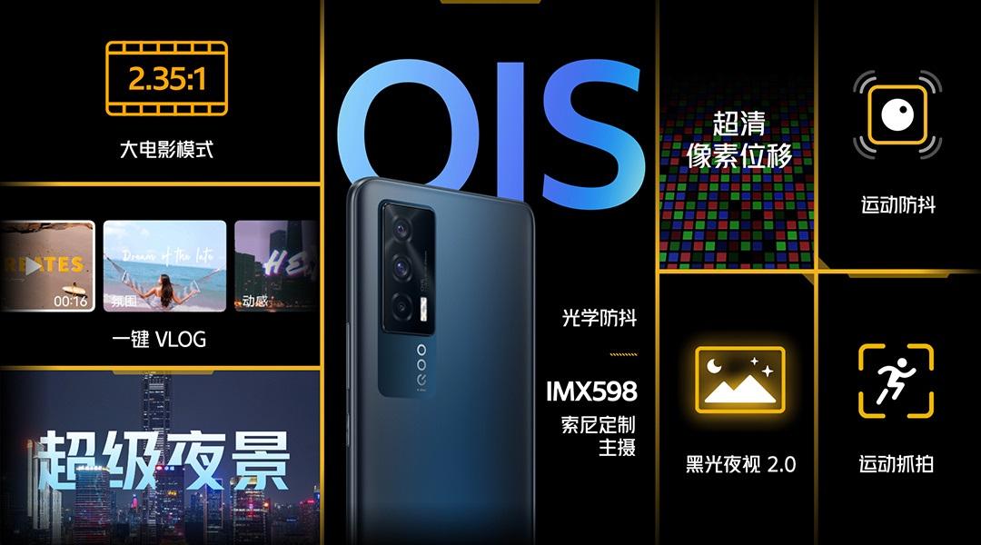 """首发搭载""""独显""""技术 iQOO Neo5首售全网销售额10秒破亿"""