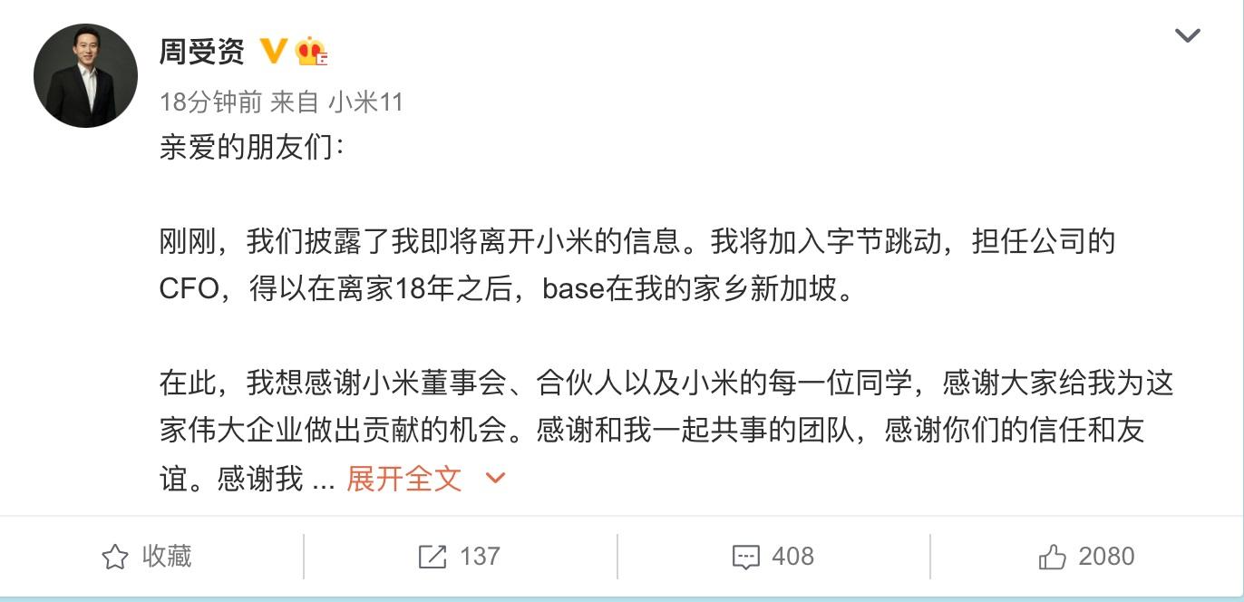 小米原高级副总裁周受资将加入字节跳动担任CFO
