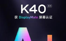 RedmiK40全系列获DisplayMate A +认证 达成11项屏幕纪录