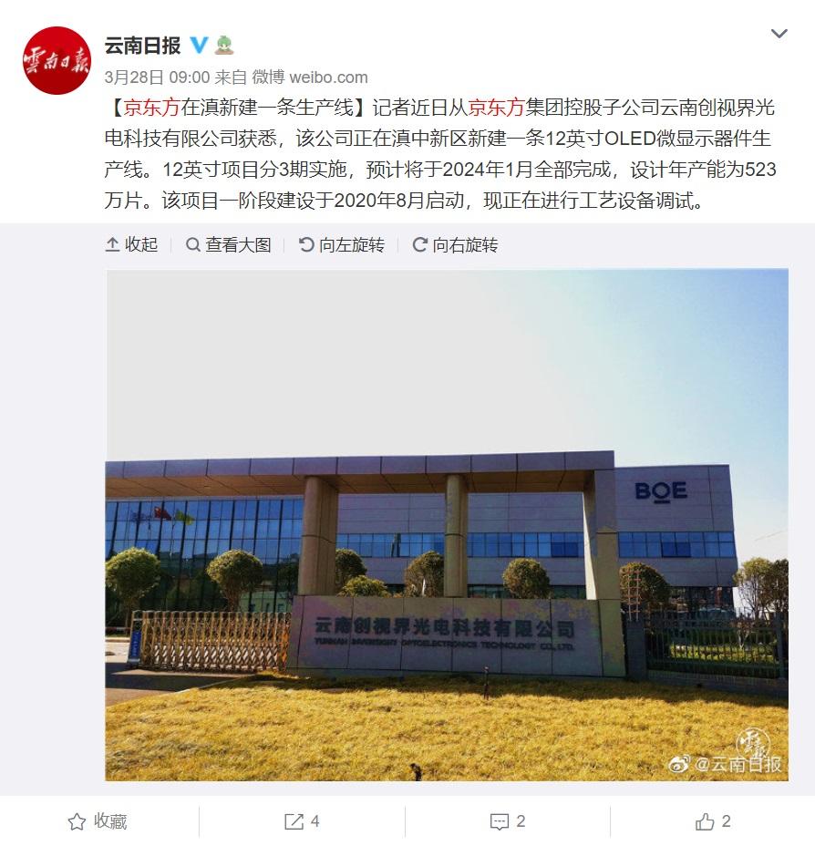 京东方在云南新建12英寸OLED生产线 设计年产能523万片