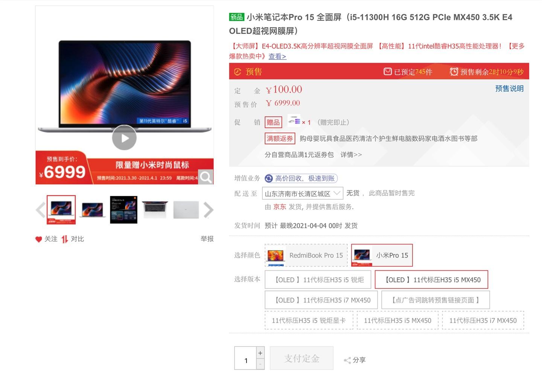 京东首发备货1451台! 小米笔记本Pro15售罄