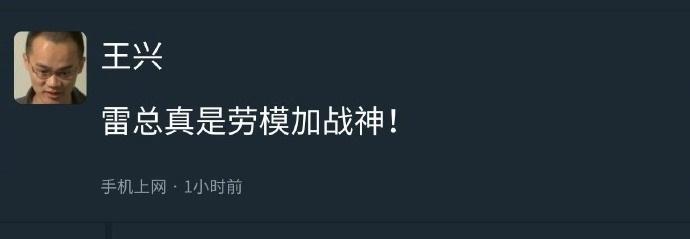 美团CEO王兴发文称赞雷军真是劳模加战神