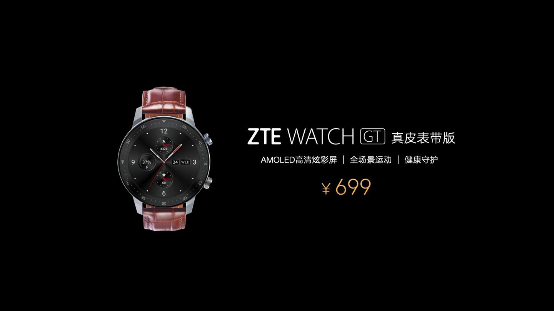 中兴发布ZTE Watch GT智能手表真皮表带款 重量仅30g