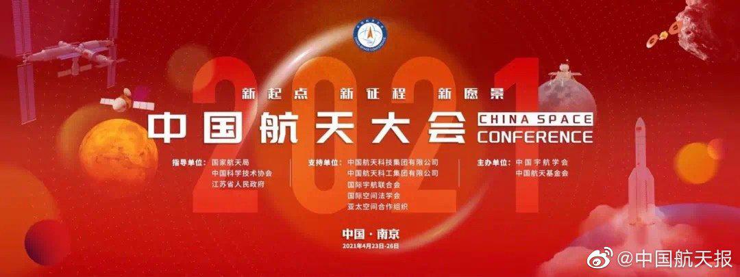 月壤实物将在2021年中国航天大会上展出