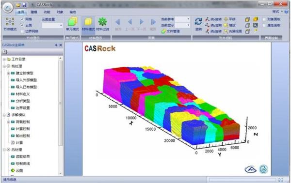 中科院自主研发工程岩体破裂过程分析软件CASRock