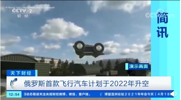 """俄罗斯首款飞行汽车""""Cyclo-car""""计划于2022年升空"""