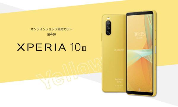 索尼Xperia 10 III新增运营商定制款黄色版