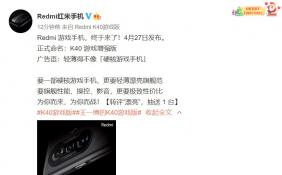 发布时间确定! Redmi游戏手机正式命名为K40游戏增强版