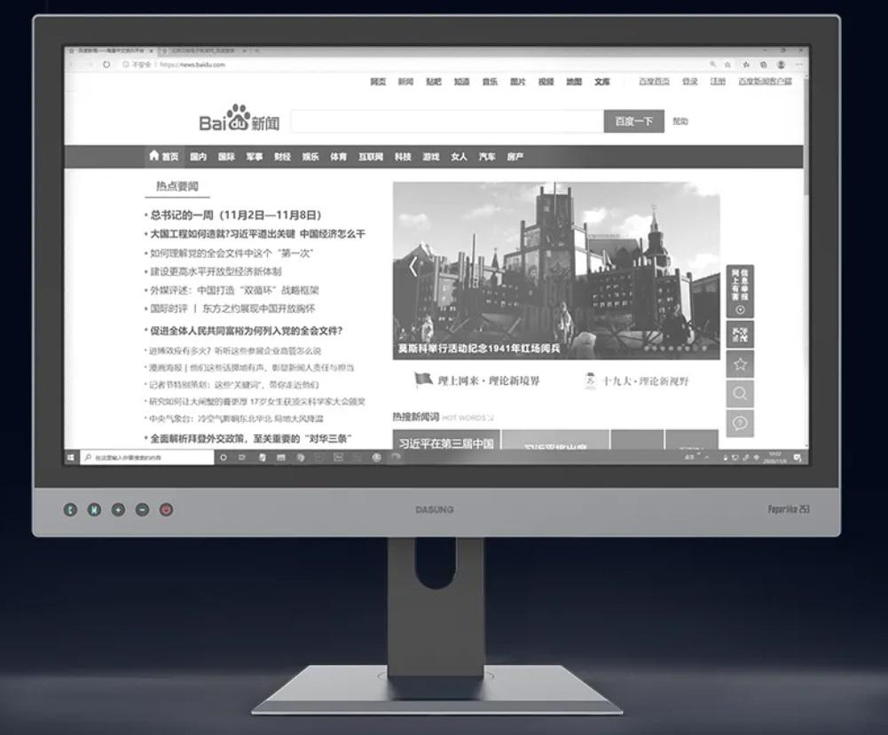 大上科技全球首款25.3英寸电子墨水显示器Paperlike 253预售