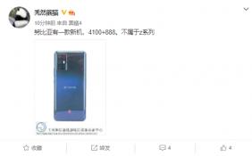 努比亚骁龙888新机曝光 将搭载4100mAh电池
