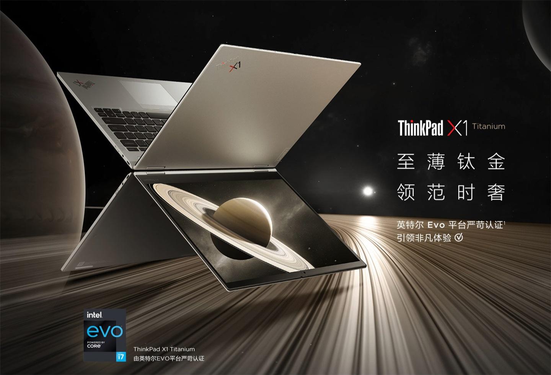 Thinkpad X1 Titanium(钛)发布 钛金属机身厚度只有11.5mm