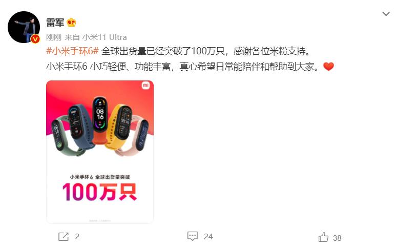 开售不到一个月 小米手环6全球出货量突破100万只