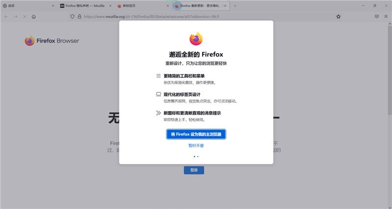 Firefox 89 Beta版本改进后支持Event Timing API