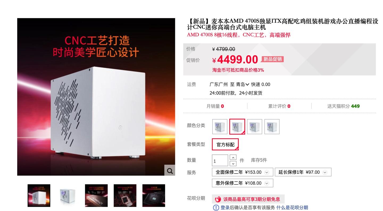 麦本本上架新款ITX主机 板载16GB GDDR6内存