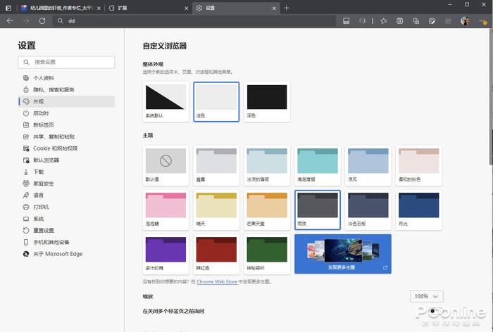 最新版v92亮相Edge开发版 与Win10共享浏览数据