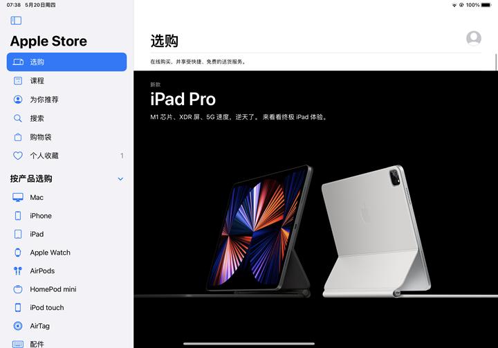 苹果iPad更新Apple Store应用 引入全新虚拟课程