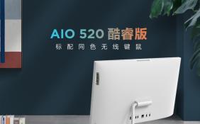联想将发布AIO 520酷睿版一体机 配备可抽拉式的硬盘仓