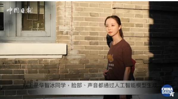 清华大学迎来中国首个原创虚拟学生华智冰 你想跟她做同学吗