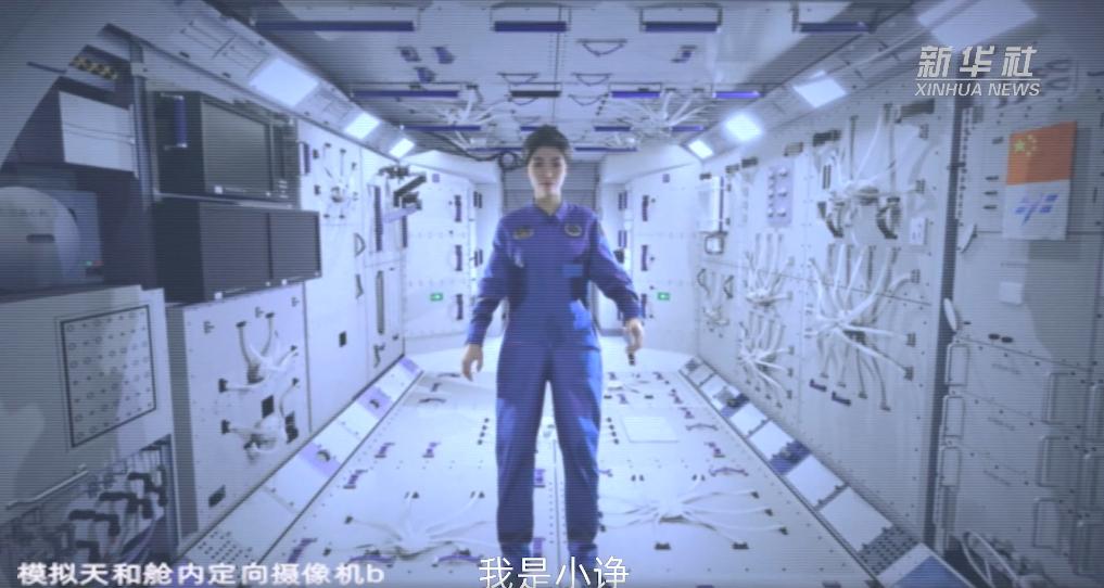 """正式打卡上任! 全球首位数字航天员小诤""""亮相""""中国空间站"""