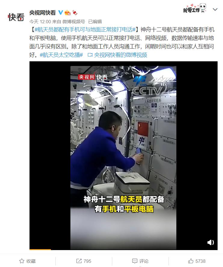 可以和家人互相问好了! 神舟十二号航天员均配有手机和平板电脑