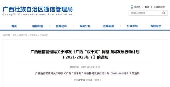 """《广西""""双千兆""""网络协同发展行动计划》发布"""