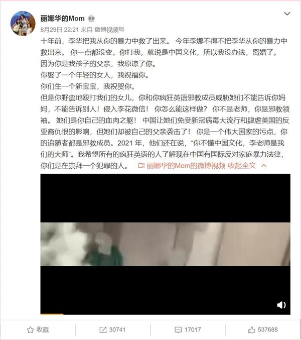 疯狂英语创始人李阳前妻指控李阳家暴女儿 晒出疑似李阳怒吼视频