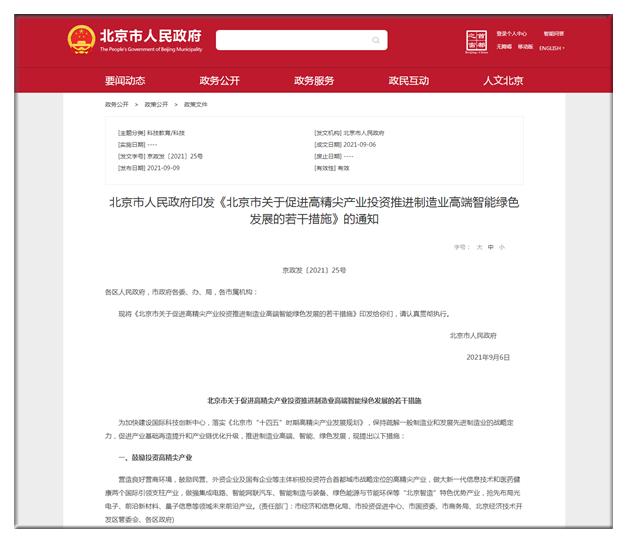 北京:鼓励市场主体投资高精尖产业,做强集成电路等特色优势产业