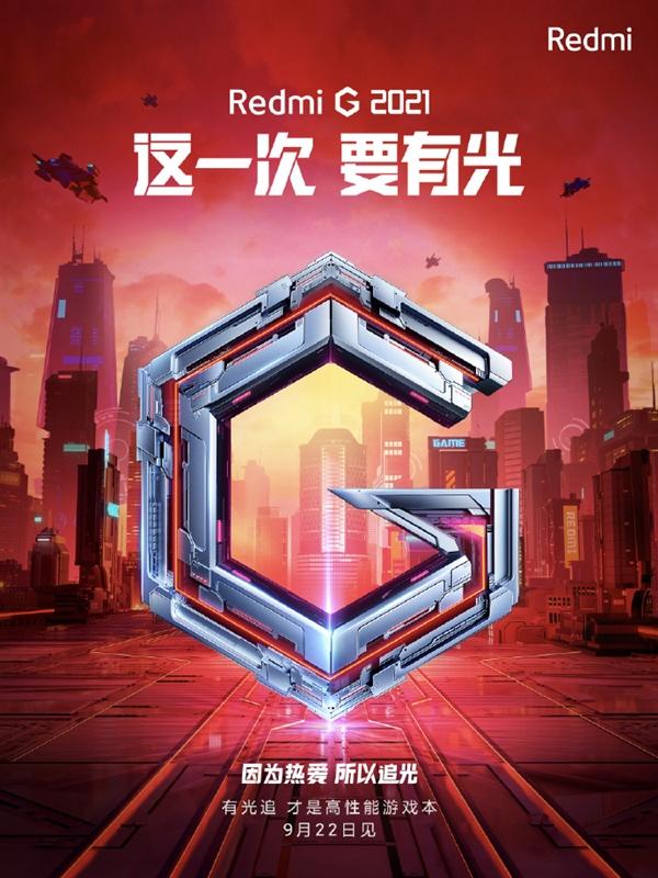 Redmi G游戏本2021正式官宣 将于9月22日发布