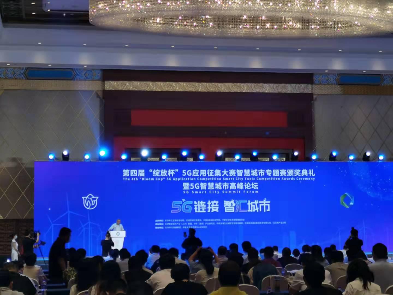 5G智慧城市高峰论坛举行,推动区域智能科技产业发展