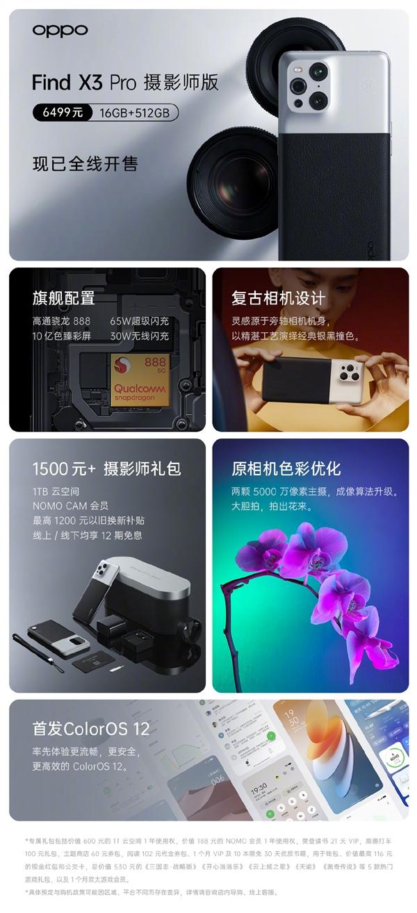OPPO Find X3 Pro摄影师版首销 内置全新AI自流畅引擎2.0